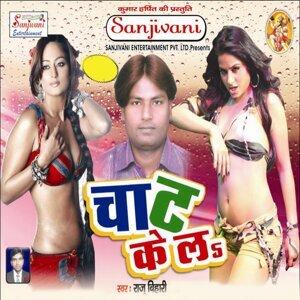 Raju Bihari, Baby Kajal 歌手頭像