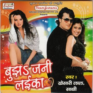 Khesari Lal Yadav, Shakshi 歌手頭像