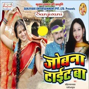 Mohit Lal Yadav, Rajani Bhardwaj 歌手頭像