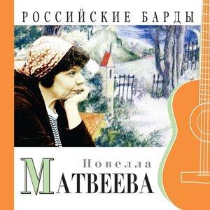 Новелла Матвеева 歌手頭像