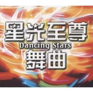 Dancing Stars (星光至尊舞曲) 歌手頭像