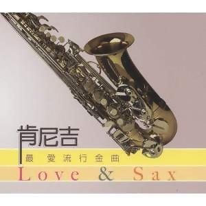 Love & Sax (肯尼吉最愛流行金曲) 歌手頭像
