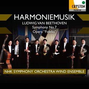 NHK交響楽団メンバーによる管楽アンサンブル 歌手頭像