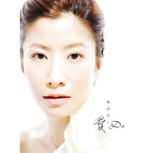 陶莉萍 (Carmen Tao)