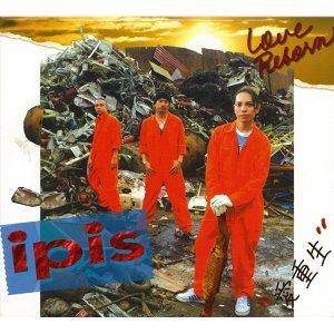 蟑螂合唱團 (IPIS)