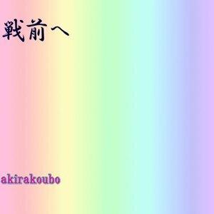 akirakoubo 歌手頭像