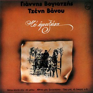 Giannis Vogiatzis, Tzeni Vanou 歌手頭像