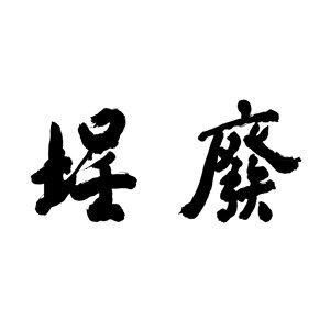 廢埕樂團 (FeiCheng) 歌手頭像