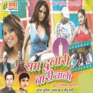 Surindra Surila, Arun Jha, Neetu Mani 歌手頭像