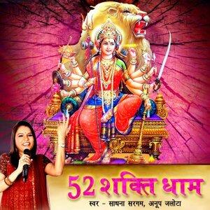 Sadhana Sargam, Anup Jalota 歌手頭像