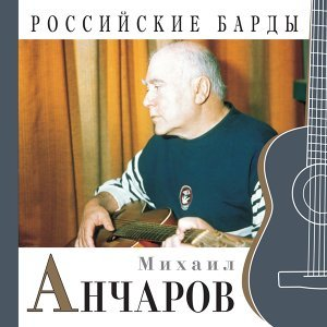 Михаил Анчаров 歌手頭像