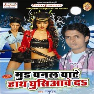 Manu Raaj, Indu Sonali 歌手頭像