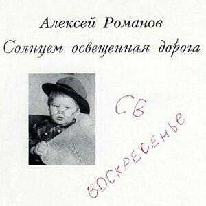 Алексей Романов, Воскресение 歌手頭像