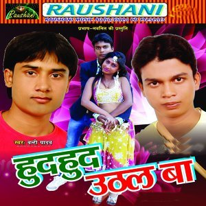 Banti Yadav, Amrita Dixit, Indu Singh 歌手頭像