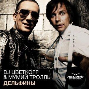 DJ Цветкоff, Мумий Тролль 歌手頭像