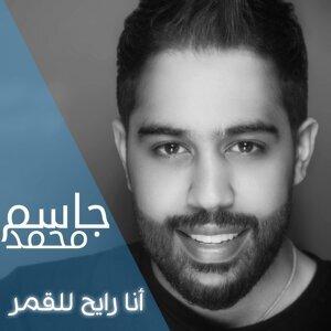 Jassem Mohammed 歌手頭像