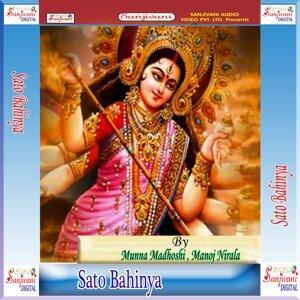 Munna Madhoshi, Manoj Nirala 歌手頭像