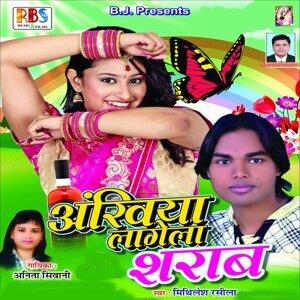 Mithilesh Rashila, Anita Shivani 歌手頭像
