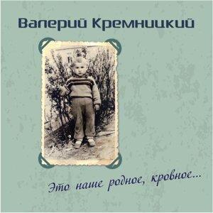Валерий Кремницкий 歌手頭像