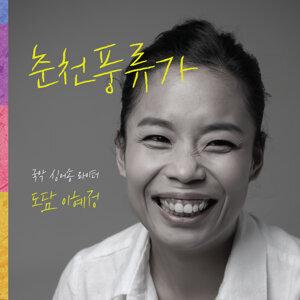 Dodahm, Lee Hye Jeong (Dodahm,도담 이혜정) 歌手頭像