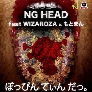 NG HEAD & WIZAROZA と もとまん 歌手頭像