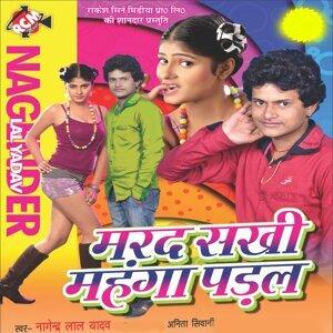 Nagendra Lal Yadav, Anita Shivani 歌手頭像