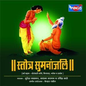 Suresh Wadkar, Sadhana Sargam, Ravindra Sathe 歌手頭像