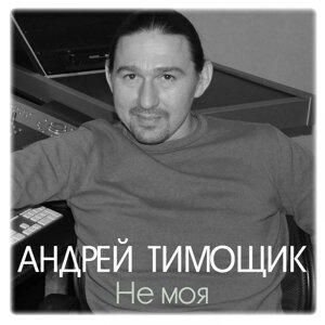 Андрей Тимощик 歌手頭像