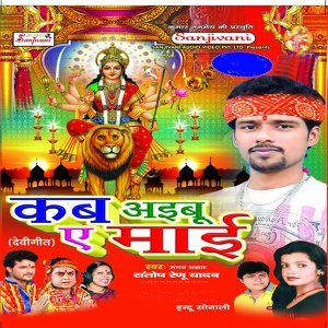 Santosh Renu Yadav, Indu Sonali 歌手頭像