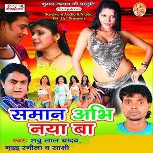 Satru Lal Yadav, Sachhi, Guddu Rangila 歌手頭像