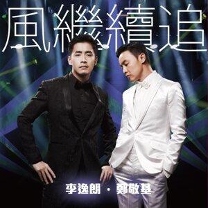 李逸朗&鄭敬基 (Don Li & Joe Tay) 歌手頭像