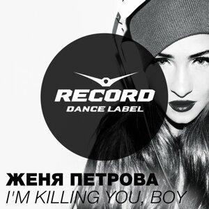Женя Петрова 歌手頭像