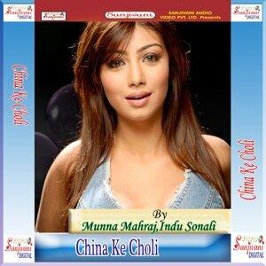Munna Mahraj, Indu Sonali 歌手頭像