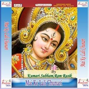 Kumari Subham, Ram Rasik 歌手頭像