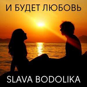 Slava Bodolika 歌手頭像