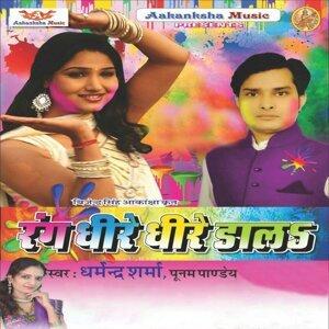 Dharmendr Sharma, Poonam Pandey 歌手頭像