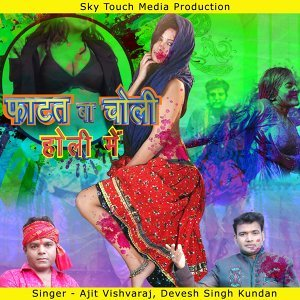 Ajit Vishvaraj, Devesh Singh Kundan 歌手頭像