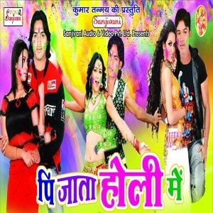 Deepak Dularua, Amit Mishra, Manoj Tigat 歌手頭像