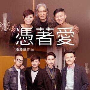 林一峰&林二汶&C AllStar (Chet Lam & Eman Lam & C AllStar) 歌手頭像