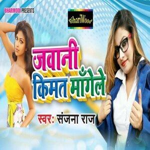 Sanjna Raj 歌手頭像