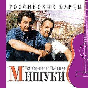 Валерий Мищук, Вадим Мищук 歌手頭像