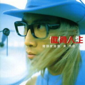 朱約信 (Jutoupi) 歌手頭像