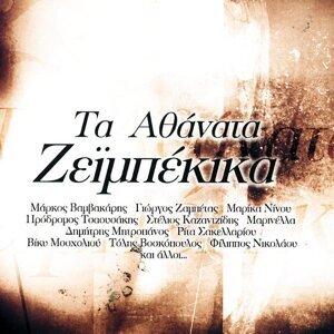 Ta Athanata Zeimpekika 歌手頭像