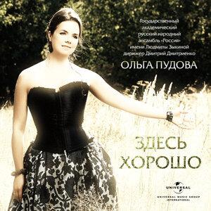 "L.G.Zykina State academic Russian folk ensemble ""Rossiya"",Dmitriy Dmitrienko,Olga Pudova 歌手頭像"