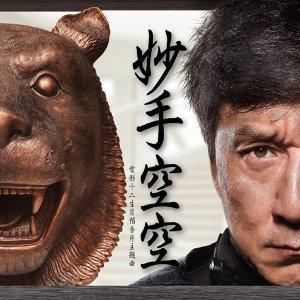 Jackie Chan +Emil Chau +Chang Chen Yue (成龍、周華健、張震嶽)