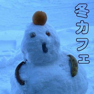冬カフェ・・・クリスマスと冬のカフェ・ミュージック 歌手頭像