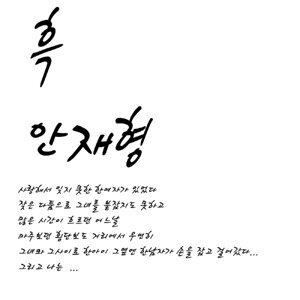 Jae-hyung Ahn (안재형) 歌手頭像