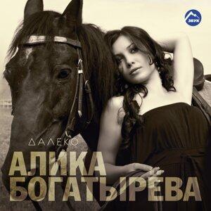 Алика Богатырёва 歌手頭像