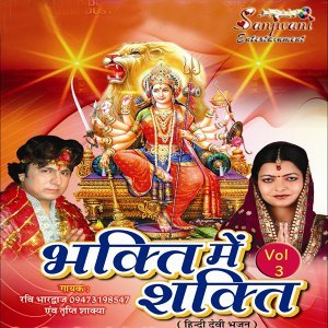 Ravi Bharadwaj, Tripti Shakya 歌手頭像
