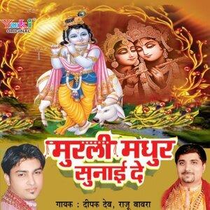 Deepak Dev, Raju Bawra 歌手頭像